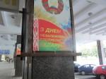 Мінгарвыканкам размясціў плакаты з памылкай